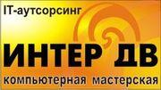 ИнтерДВ - ремонт,  настройка компьютеров и оргтехники во Владивостоке.