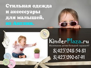 детский интернет-магазин Киндерплаза