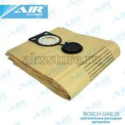 Мешок пылесборник для пылесоса Bosch GAS 25 (5 шт.)