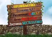 Профнастил Листы профилированные Приморский край Крыша Забор