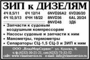 Насос водяной WSI-50/2 46 куб.м/час,  5, 2 кг/кв.см
